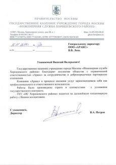Благодарственное письмо от ГКУ ИС Хорошевского района