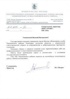 Благодарственное письмо от ФГКУ Санаторий Семеновское ФСБ России