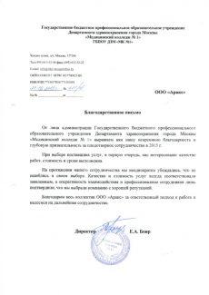 ГБПОУ ДЗМ «МК №1» Департамента здравоохранения