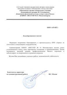 Благодарственное письмо от ГБПОУ «МССУОР № 3» Москомспорта
