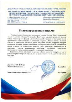 Благодарственное письмо от ГБУ ЦПСиД «Косино-Ухтомский»