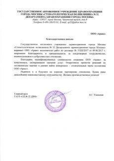 ГАУЗ Стоматологическая поликлиника № 32 ДЗМ