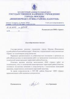 Благодарственное письмо от ГКУ ИС района Капотня