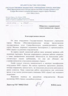 Благодарственное письмо от ГБУ МФЦ СВАО