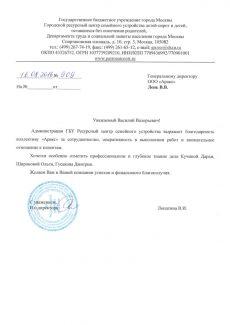 Благодарственное письмо от ГБУ ГРЦСУ ДТСЗН г. Москвы