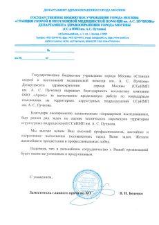 Благодарственное письмо от станция скорой и неотложной медицинской помощи имени А. С. Пучкова