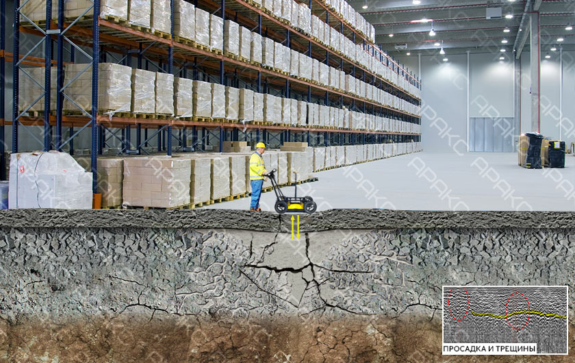 Обследование бетонной плиты на складе на наличие трещин и пустот