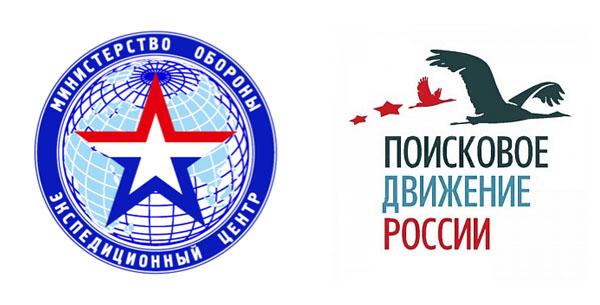 Поисковое Движение России и Экспедиционный Центр МО РФ