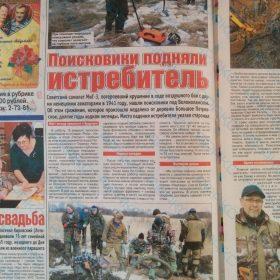 статья о поиске самолёта в газете